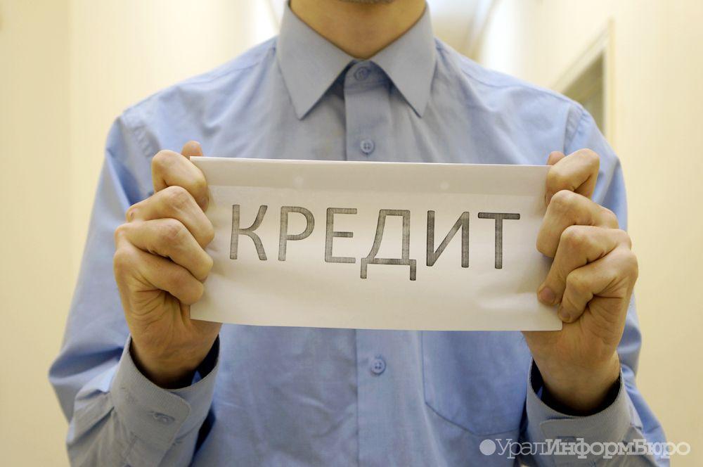 Свердловская область возьмет взаймы 10 миллиардов рублей
