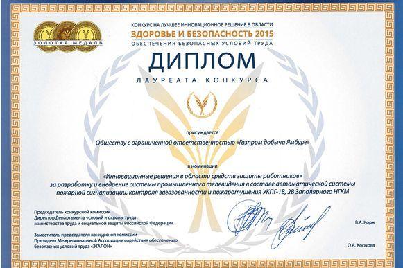 дипломная работа Безопасность и охрана труда на предприятии  Диплом безопасность труда