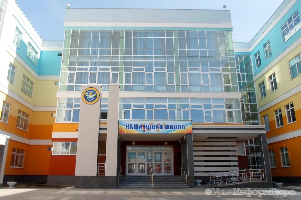 ВЕкатеринбурге открыли одну изсамых больших школ вРоссии