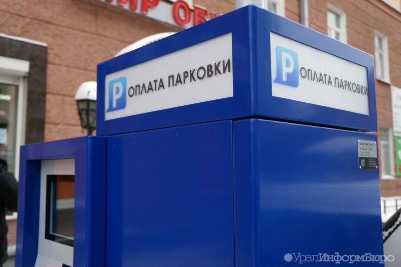 Установку паркоматов вЕкатеринбурге притормозили