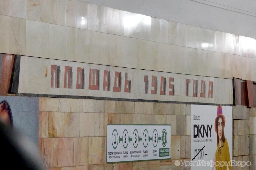 Заключение договоров наразмещение рекламы вметрополитене Екатеринбурга признано недействительным