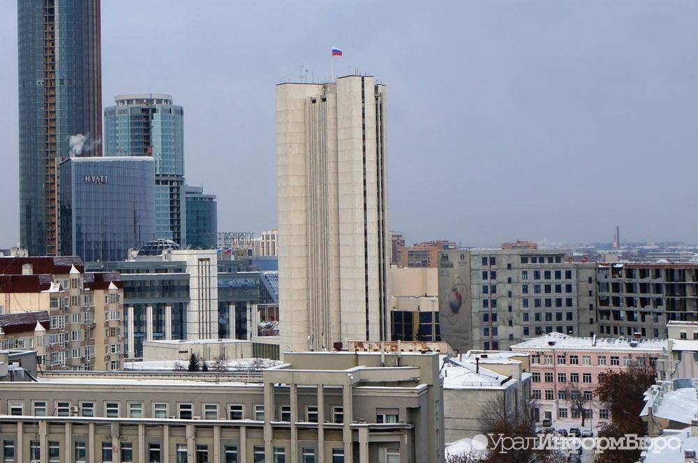 Руководство Свердловской области купит часы на сооружение за480 тыс. руб.