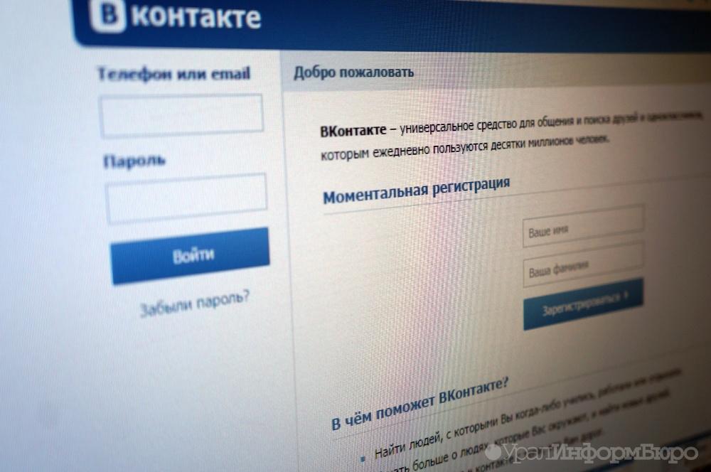 Схвачен администратор «группы смерти» во«ВКонтакте»