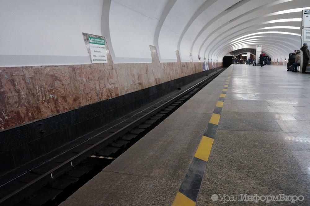 ВЕкатеринбурге из-за угрозы взрыва эвакуировали станцию метро