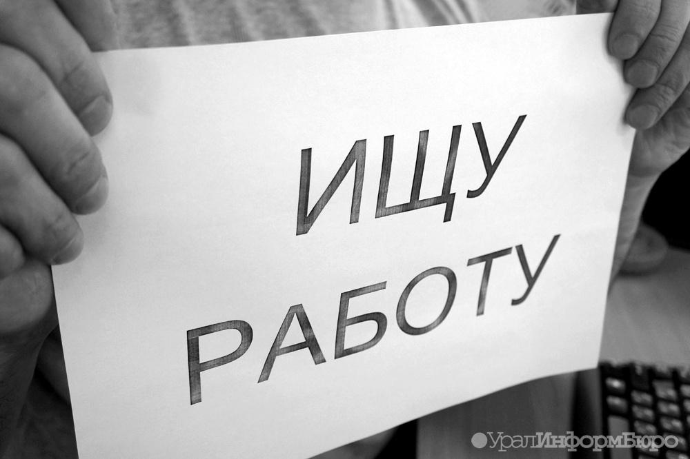 НаСреднем Урале неменее 30 000 человек сидят без работы