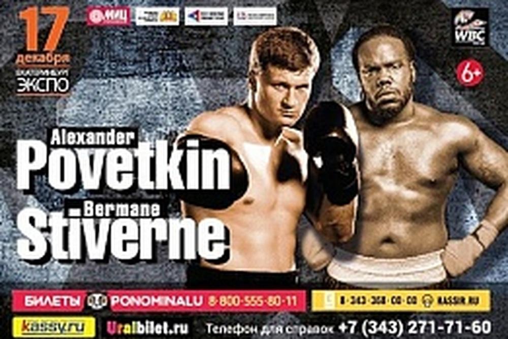 Поветкин иСтиверн сразятся затитул временного чемпиона мира WBC