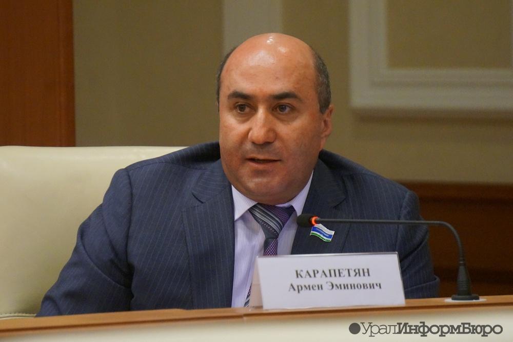 Судебное совещание поделу cвердловского депутата Армена Карапетяна отложено