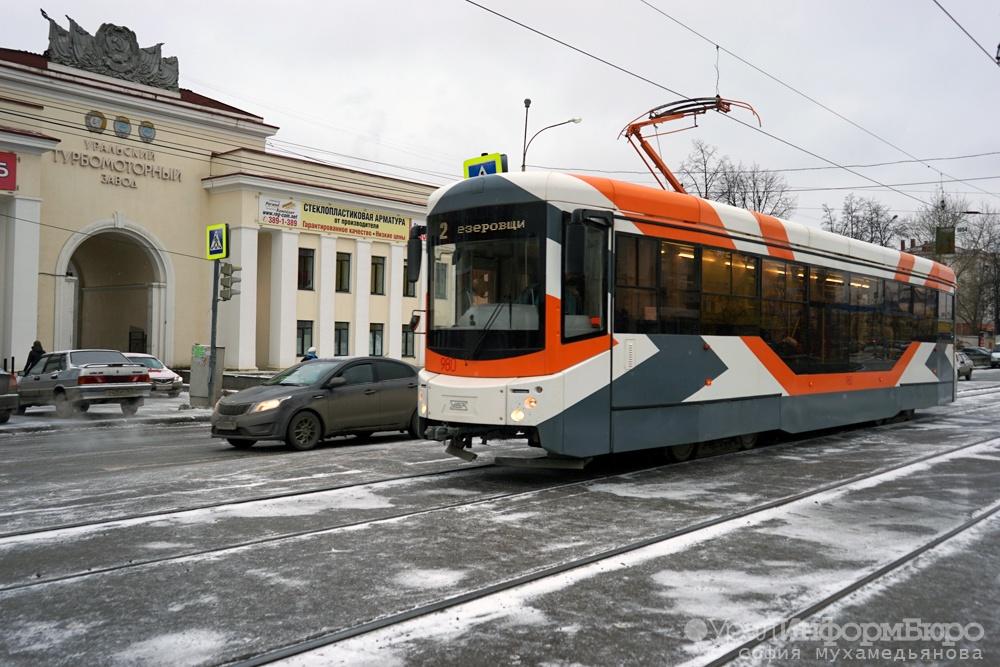 Публичный  транспорт вЕкатеринбурге «перекроят» за3 года