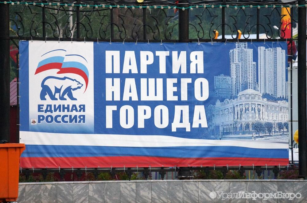 «Эсер» примет участие впраймериз «Единой России» вЕкатеринбургскую гордуму