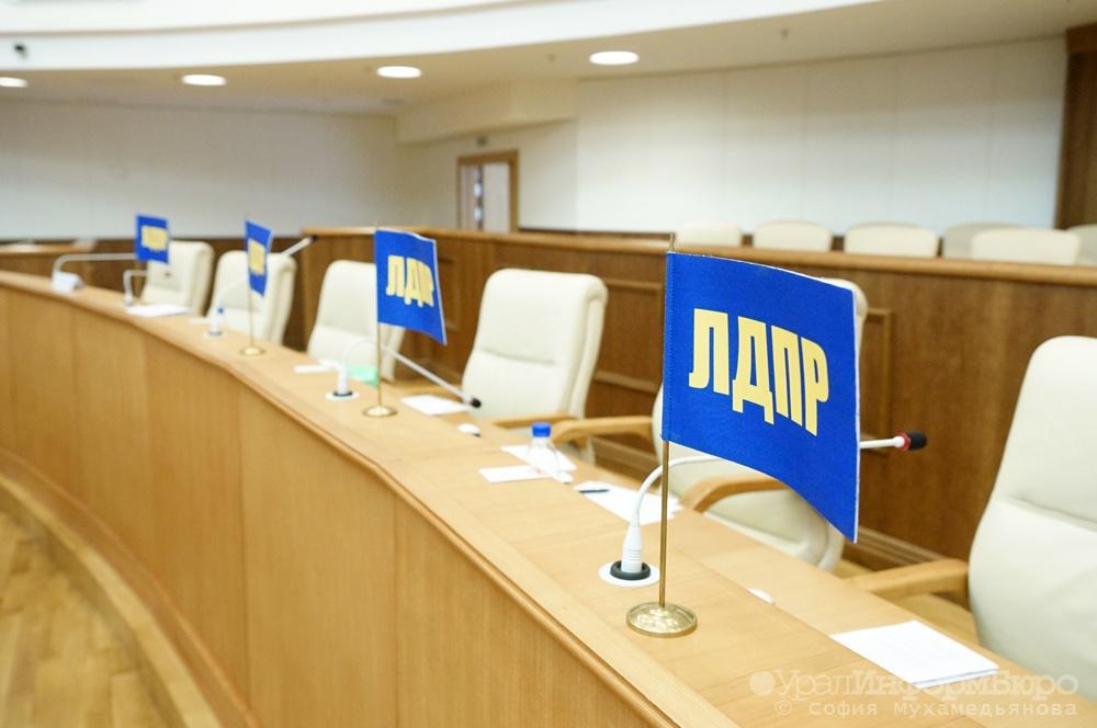ЛДПР выдвинула претендентов навыборы вгордуму Екатеринбурга