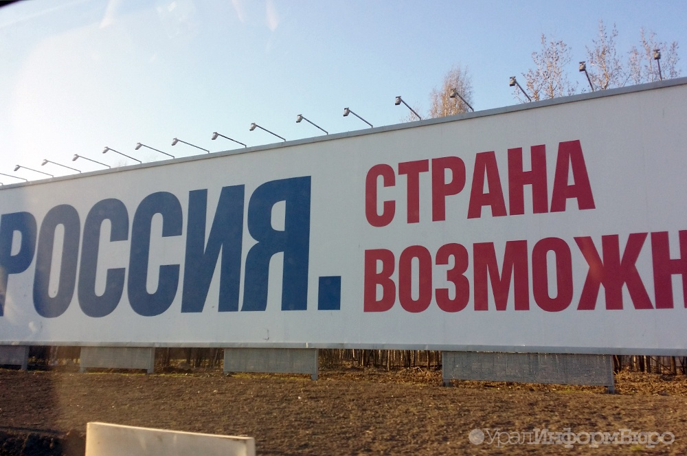 Спроектирован проект укрупнения русских регионов