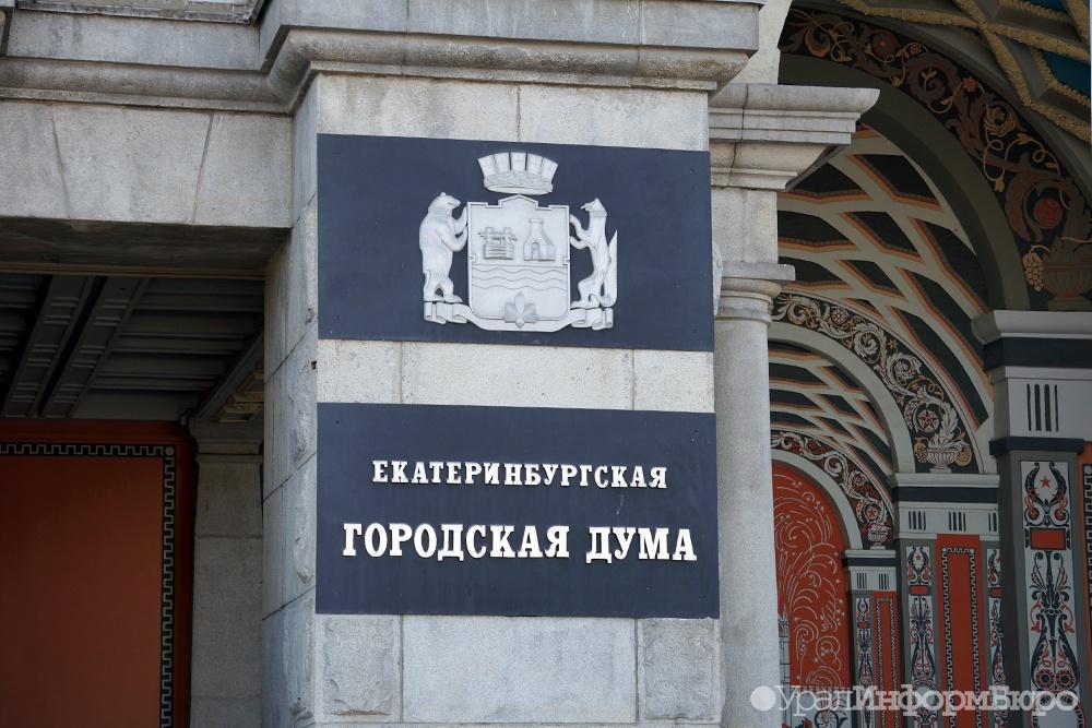 Кандидатом «Единой России» надовыборы вГордуму Екатеринбурга будет предприниматель