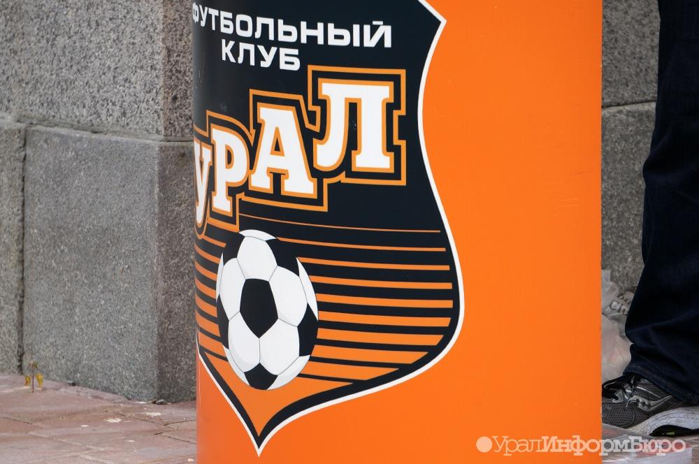 «Уфа» обыграла «Урал» вконтрольном матче