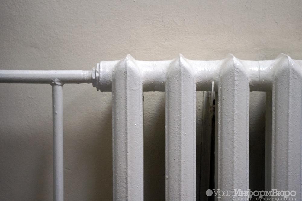 ВЕкатеринбурге вста домах пропало отопление