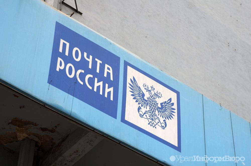 ВИрбите руководитель «Почты России» прикарманила казённые деньги, чтобы платить покредитам