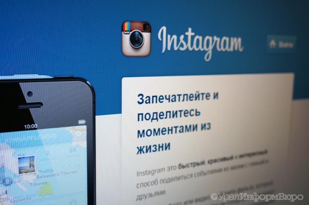 Instagram-аккаунты 1,5 млн пользователей под угрозой взлома