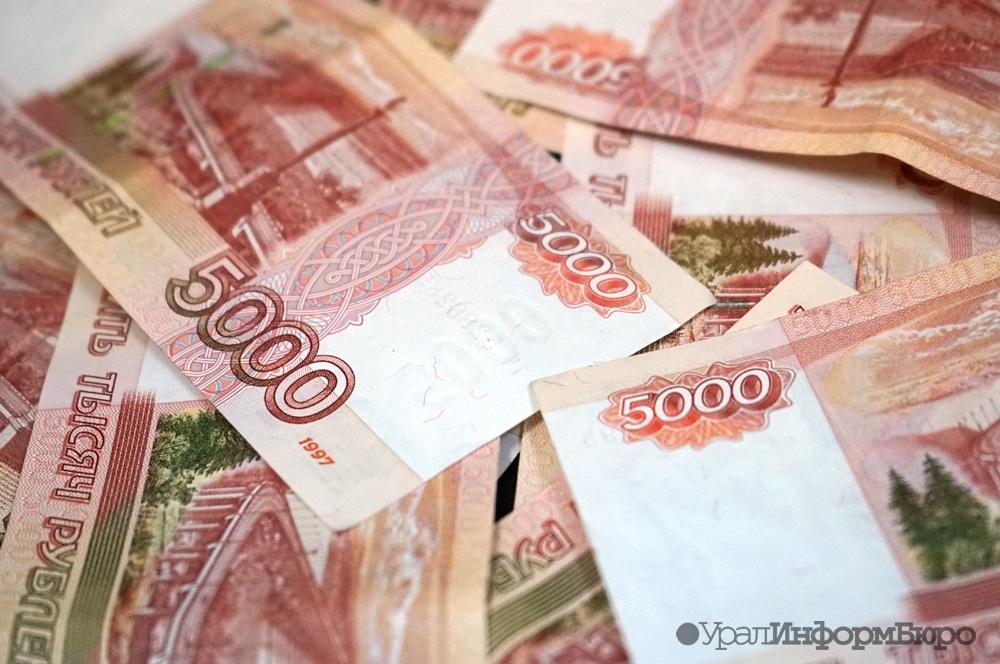 Уволенные министры руководства Прикамья поделят 23 млн Сегодня в17:10