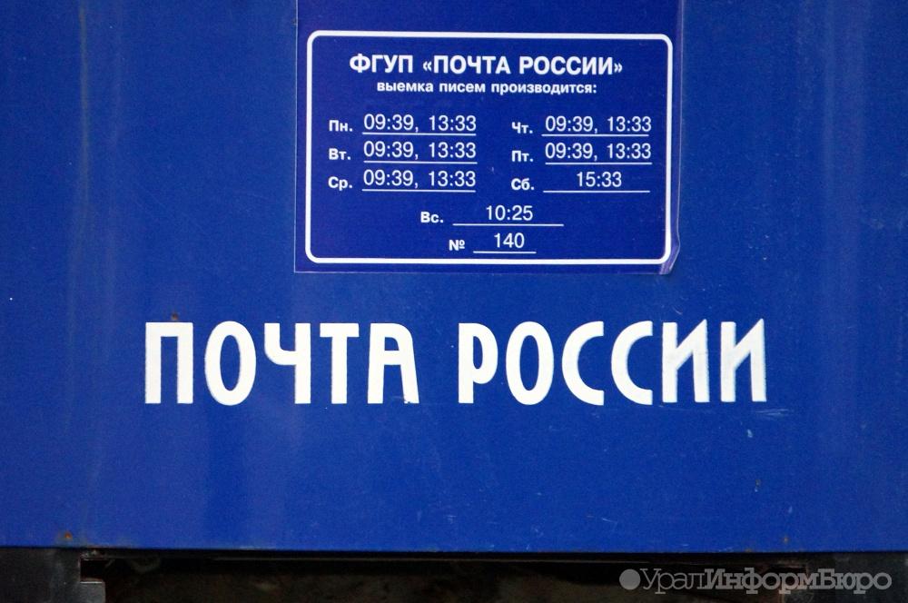 СКР подтвердил возбуждение дела из-за заработной платы  руководителя  «Почты России»