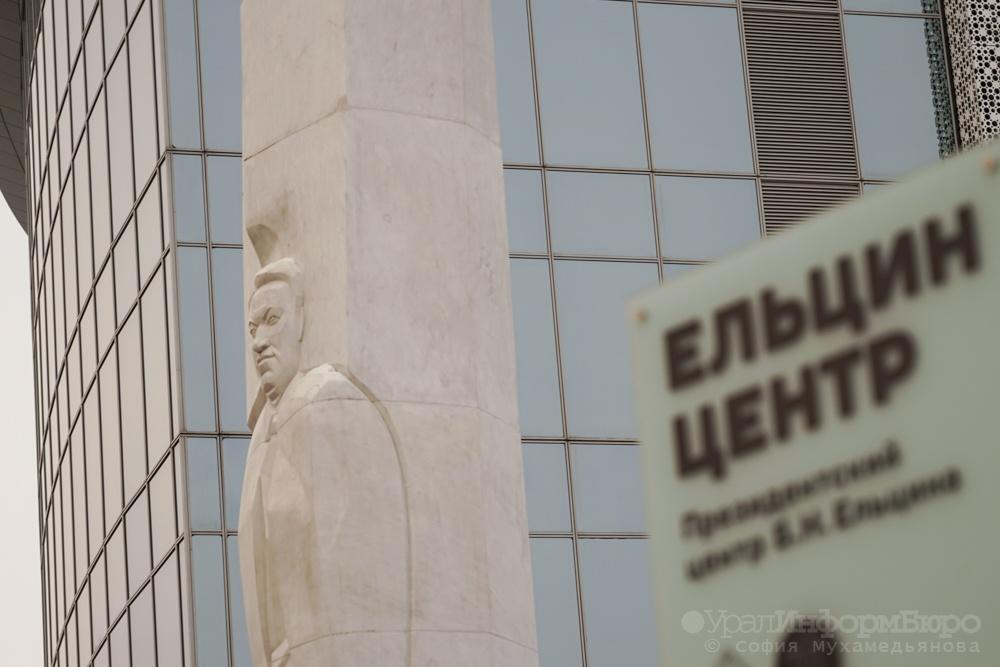 ВЕльцин-центре откроют «Резиденцию»