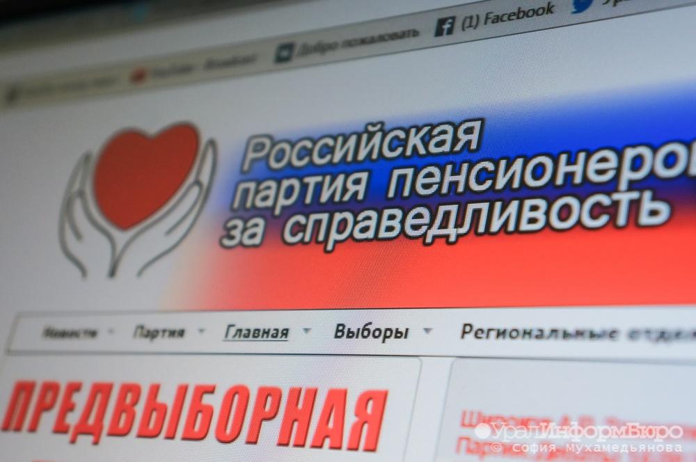 Свердловские «пенсионеры» выдвинули навыборы губернатора депутата екатеринбургской думы Дмитрия Сергина