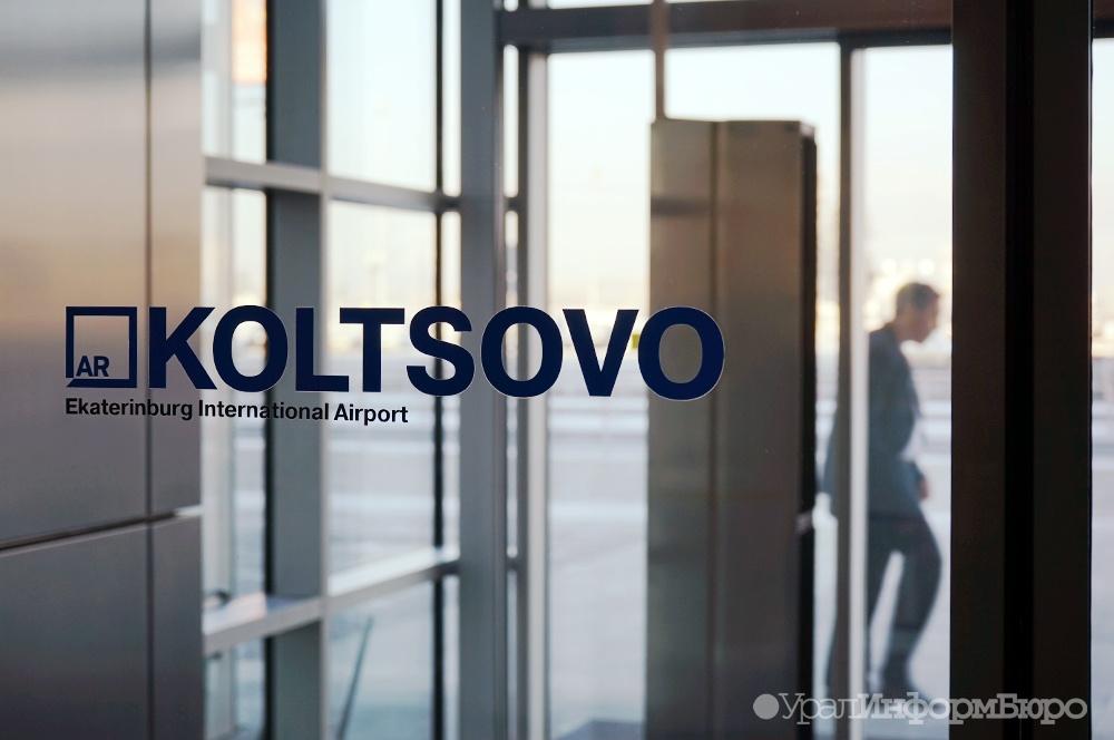 Аэропорт Кольцово онлайн табло вылета и прилета