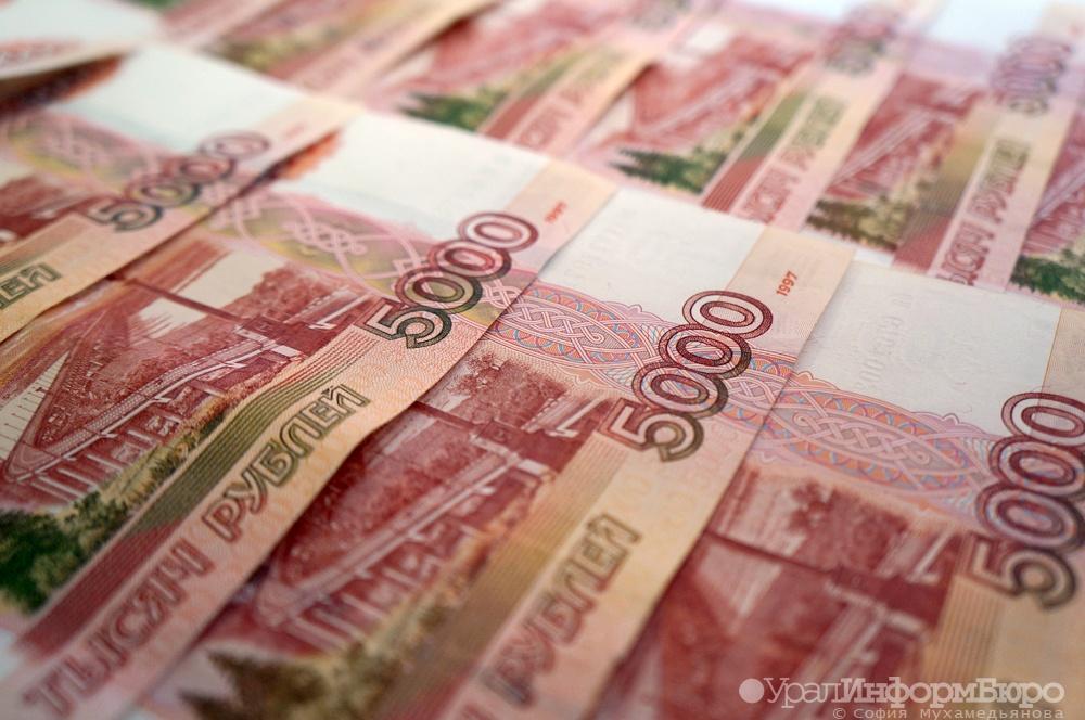 Профицит бюджета Свердловской области составил неменее 5,5 млрд руб.
