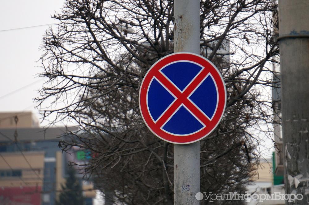 Дорожные службы Екатеринбурга запретят парковку еще натрёх дорогах
