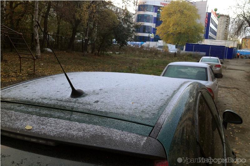 Вконце рабочей недели вЕкатеринбурге предполагается 1-ый мокрый снег