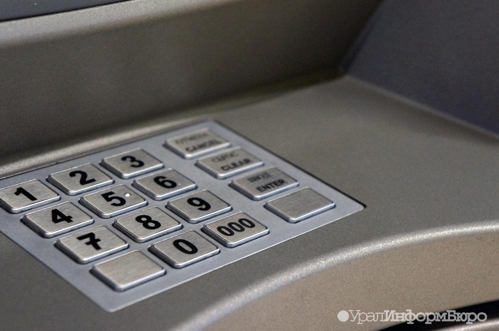 ЦБ порекомендовал банкам защитить банкоматы в областях, где пройдут матчиЧМ