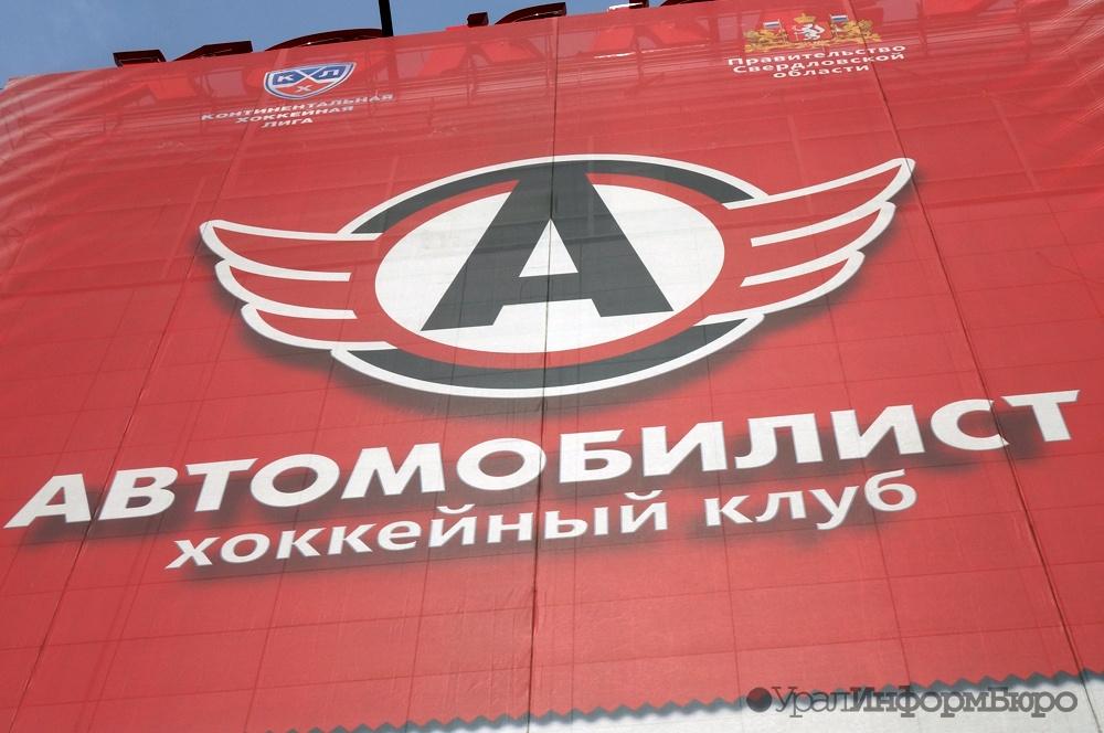 «Автомобилист» одержал победу у«Витязя» ивышел на 3-е место на«Востоке»