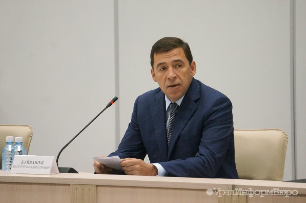 Свердловский губернатор Евгений Куйвашев переназначил собственных заместителей