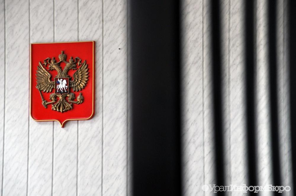 Свердловский суд отвергнул апелляцию прежнего полицейского, осужденного заритуальные убийства