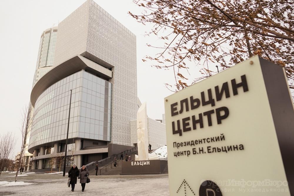 «Ельцин-центр» отдаст области помещения, однако продолжит ими пользоваться
