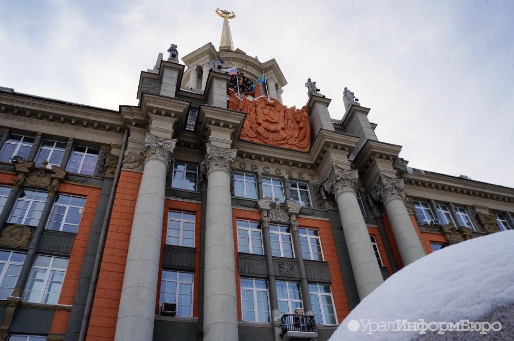 Администрация Екатеринбурга внесла вГордуму проект поправок вУстав муниципалитета