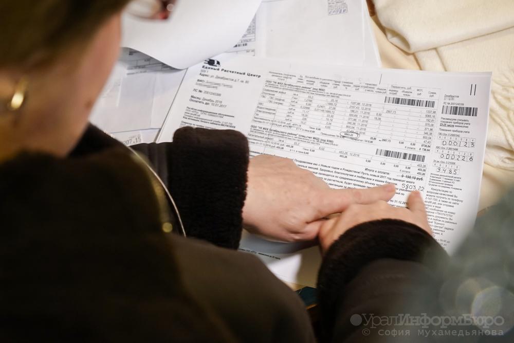 Свердловчане задолжали заэлектричество неменее  1 млрд. руб.
