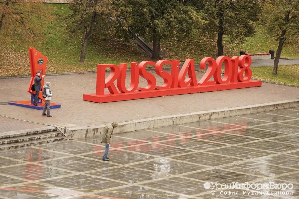 Сборная РФ сыграет вСамаре наЧемпионате Мира 2018