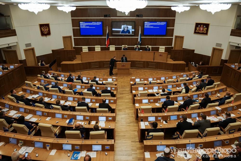 Свердловские народные избранники  в заключительном  чтении приняли бюджет до 2020-ого