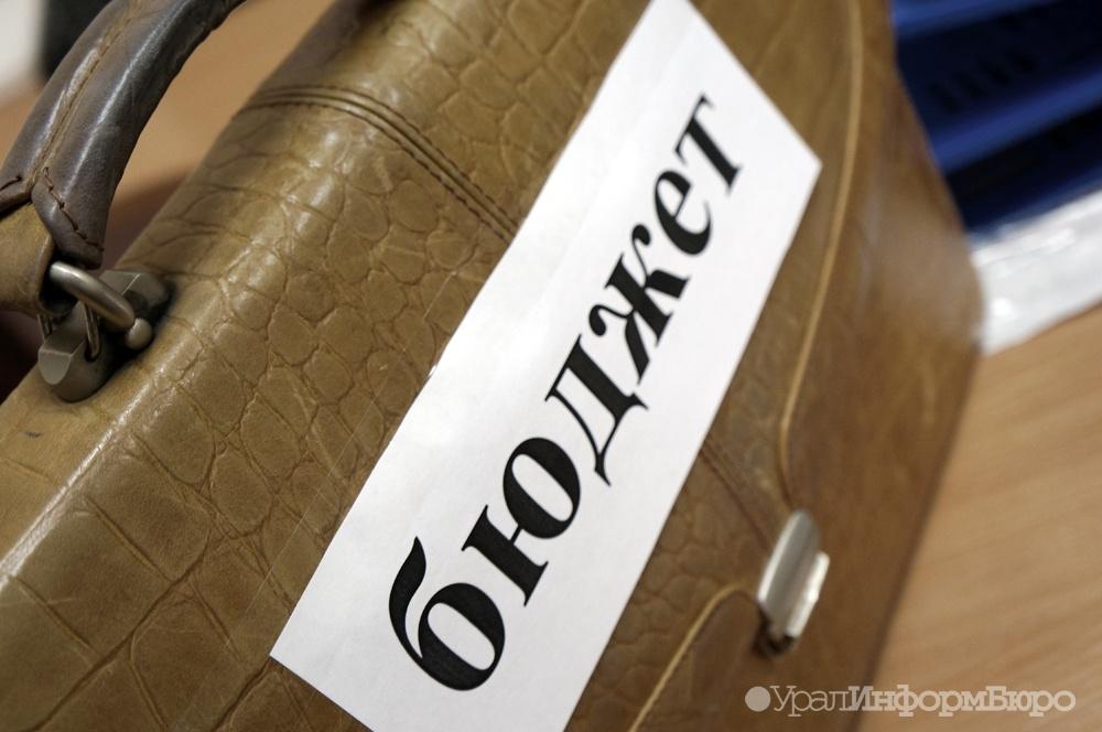 Власти Свердловска решили подправить бюджет на нынешний 2017-й