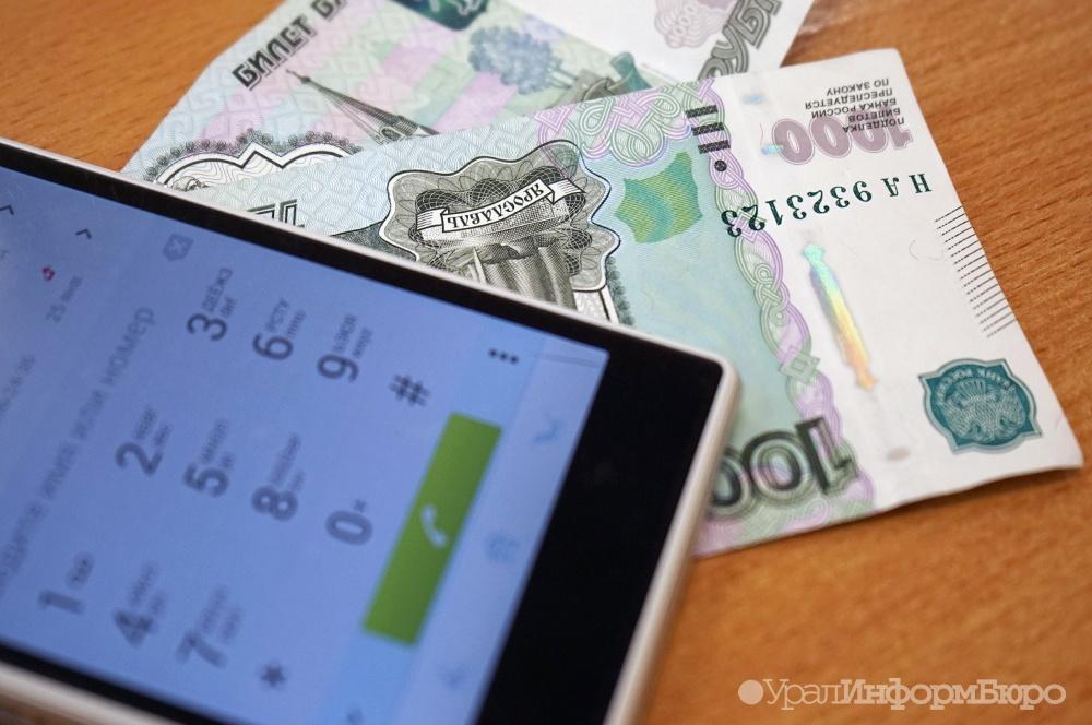 Телефонные мошенники осуждены вСвердловской области