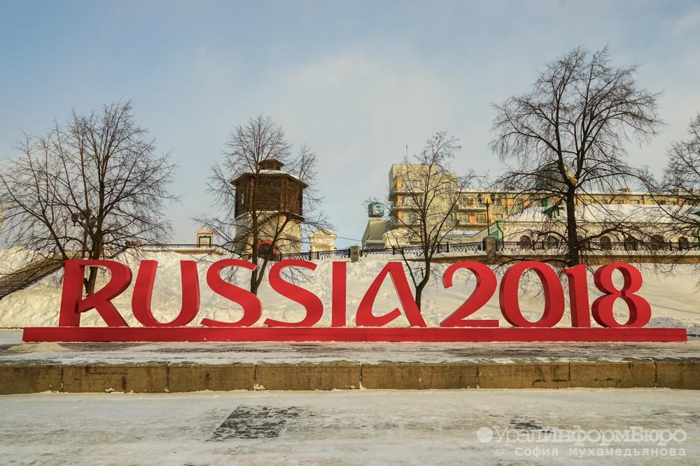 Российская Федерация уже потратила 480 млрд руб. наподготовку кЧМ