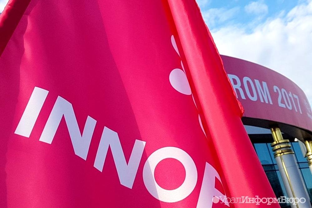 Научастие в«Иннопроме-2018» заявились первые зарубежные компании