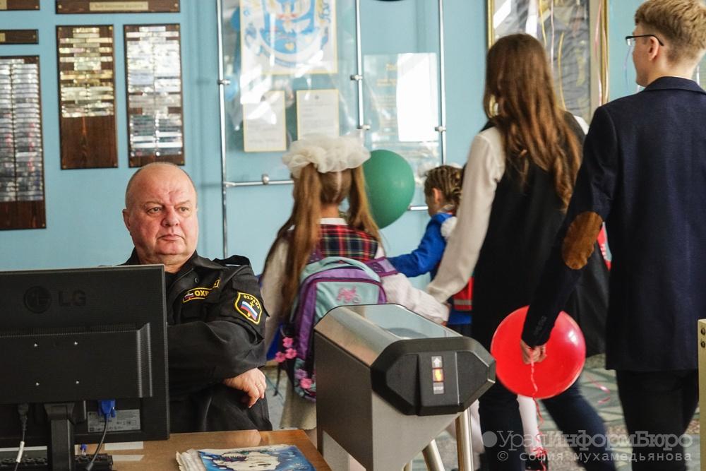 В Российской Федерации появятся особые «школьные» ЧОПы