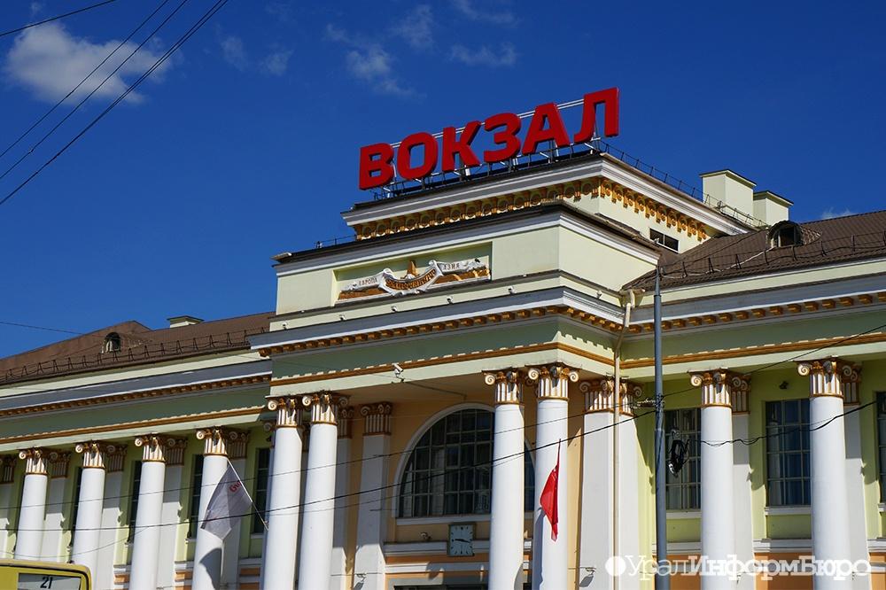 По «умной» системе будет работать вокзальный комплекс Екатеринбурга кЧМ