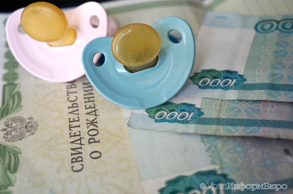 Выплаты регионального маткапитала вСвердловской области продлят натри года