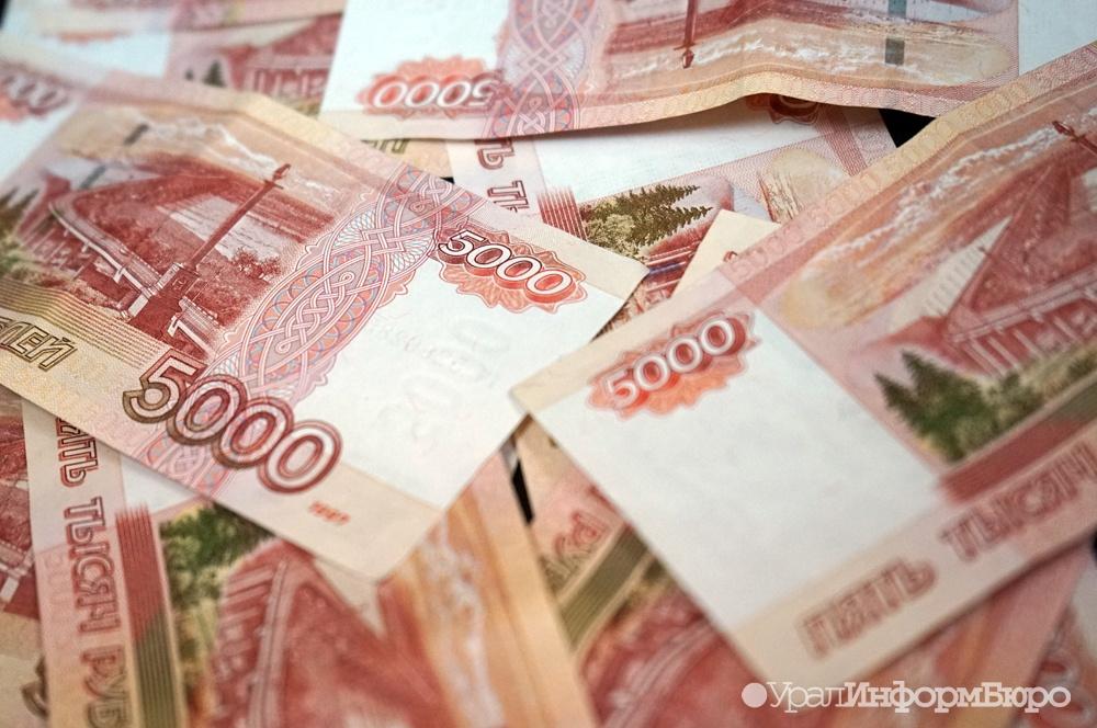 Прогнозируемые доходы свердловского бюджета увеличили на4,5 млрд руб.