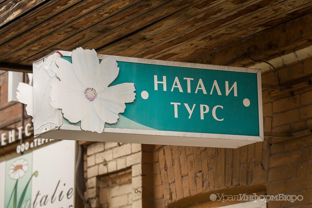 «Натали турс» рассчитывает привлечь 800 млн руб. и восстановить работу