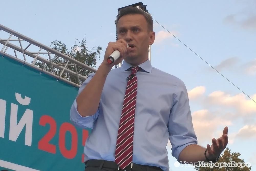 Власти несогласовали сторонникам Навального акцию против поднятия пенсионного возраста вЕкатеринбурге