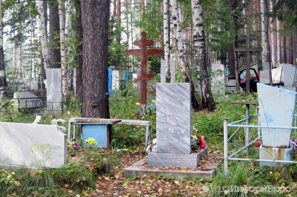 Свердловские власти пытаются понять, куда исчезает мусор с кладбищ