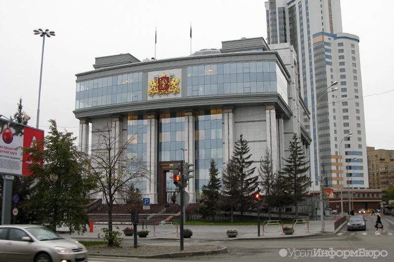 Свердловский парламент перешел на дистанционную работу