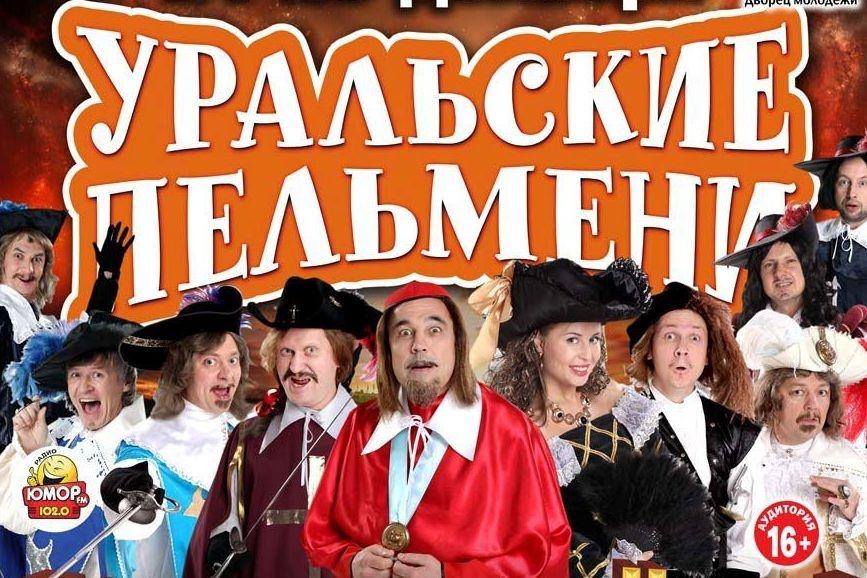 Нетиевский отсудил у«пельменей» 300 000  руб.